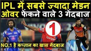 वो 3 गेंदबाज जिन्होंने आईपीएल में सबसे ज्यादा मेडन ओवर निकाले । Headlines Sports
