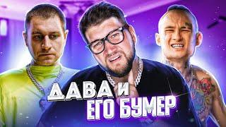 DAVA - МОРГЕНШТЕРН КУРИЛЬЩИКА (Черный бумер ft. Seryoga)