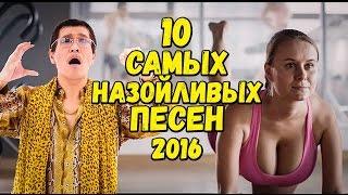 10 САМЫХ НАЗОЙЛИВЫХ ПЕСЕН 2016 (часть 2)