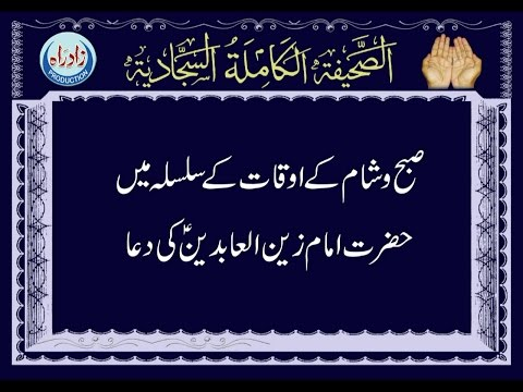 Dua 06 - His Supplication in the Morning and Evening Urdu Translation