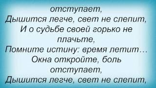 Слова песни Ольга Павенская - Окна