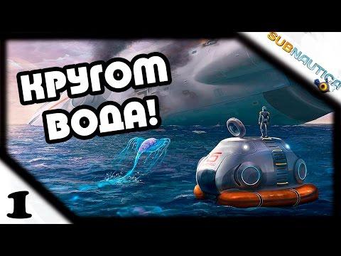 Прохождение Subnautica #1 - Водные просторы!