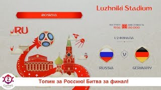 FIFA 18 World Cup Russia 2018 (Чемпионат мира 2018) 1/2 финала.Россия-Германия. Битва за финал!(PS4)