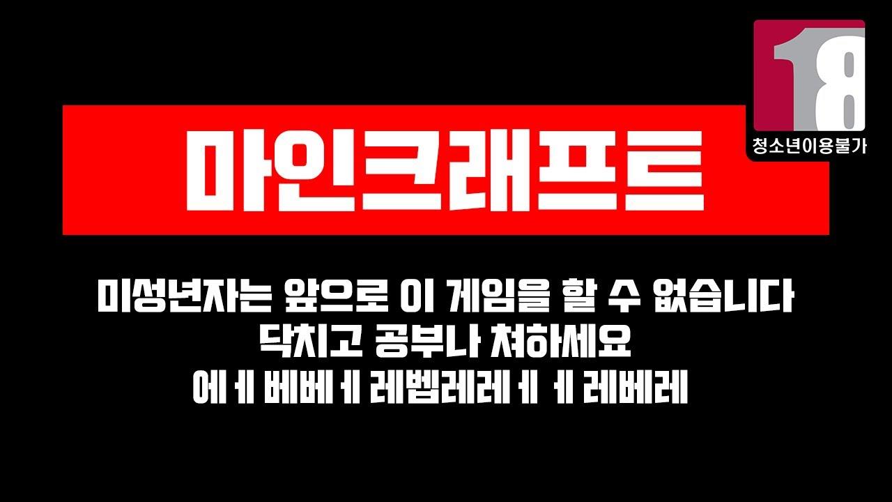 마인크래프트 성인게임 셧다운제 논란 정리 / 여가부 폐지?