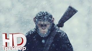 Война планеты обезьян – Первый трейлер HD (2017)