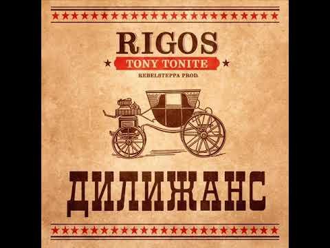 Rigos Feat. Tony Tonite - Дилижанс (Rebelsteppa Prod)