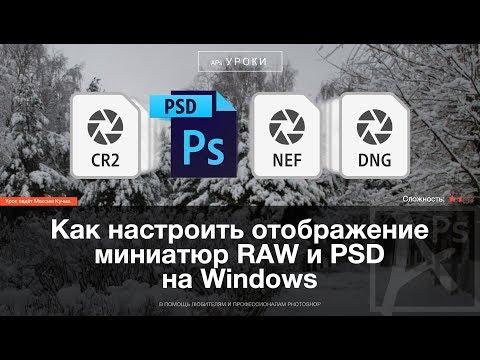 Как настроить отображение миниатюр Raw и PSD на Windows