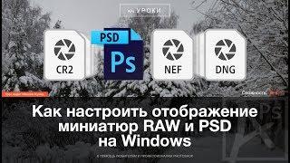 Як налаштувати відображення мініатюр Raw і PSD на Windows