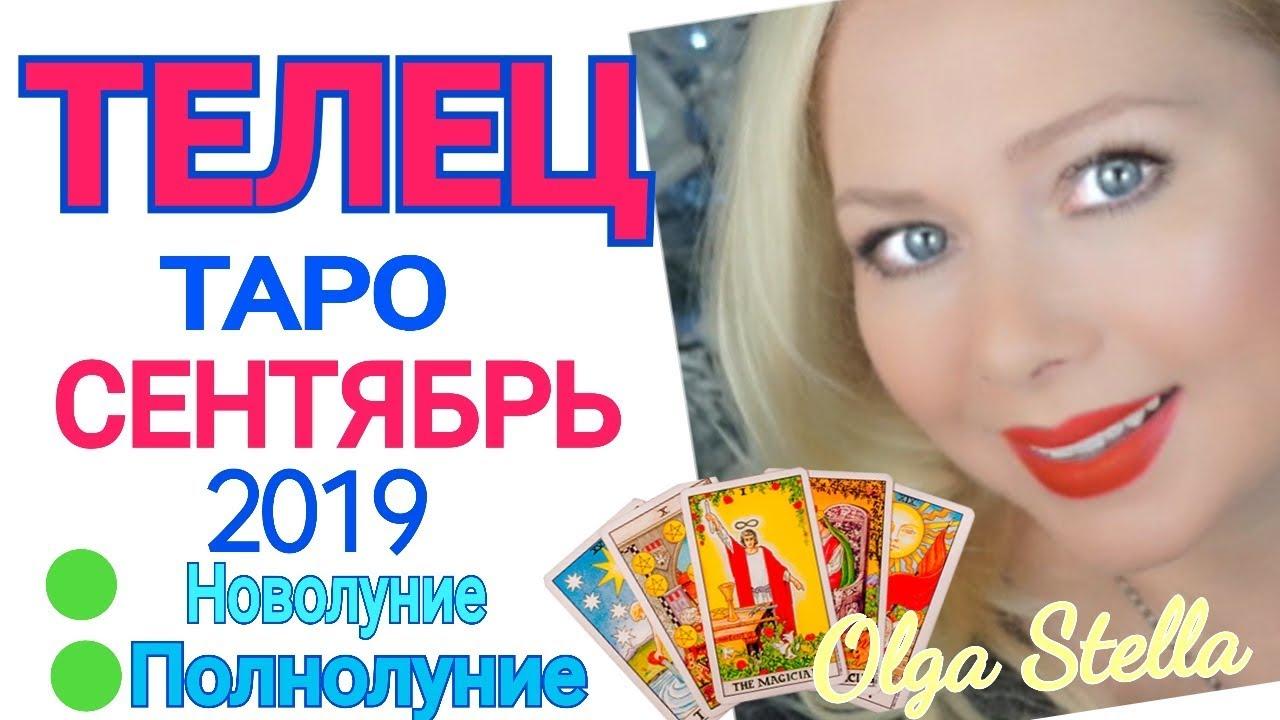ТЕЛЕЦ СЕНТЯБРЬ 2019/ ТЕЛЕЦ ТАРО ПРОГНОЗ на СЕНТЯБРЬ 2019