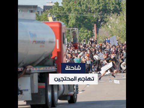 فيديو يوثق الرعب.. شاحنة تحاول شق طريقها بين آلاف المتظاهرين في مينيابوليس  - 06:58-2020 / 6 / 1