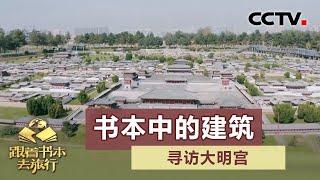 《跟着书本去旅行》 20200519 书本中的建筑——寻访大明宫| CCTV科教
