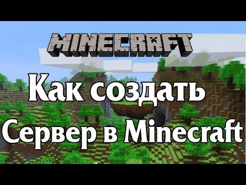 видео: Как создать сервер в minecraft?