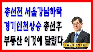 총선전 서울강남하락 경기인천상승 총선후 부동산 이것에 …