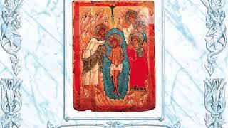 Богоявление. Крещение Господне. Избранные песнопения. Часть 2 - Иеродиакон Герман (Рябцев)