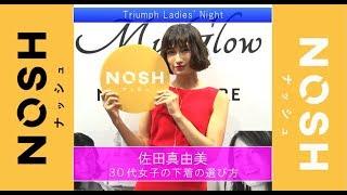 モデルの佐田真由美さんが『Triumph Ladies' Night』に登場しました。