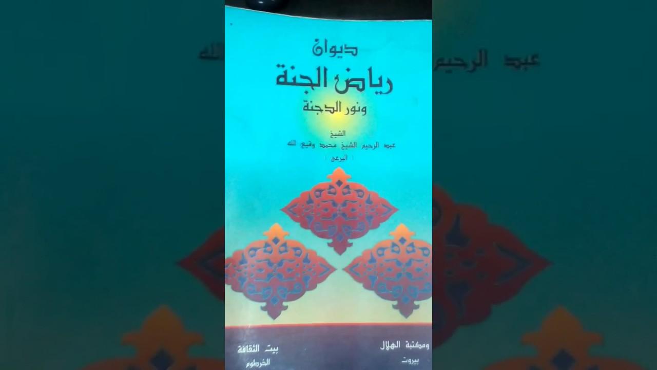 كتاب ديوان رياض الجنة ونور الدجنة