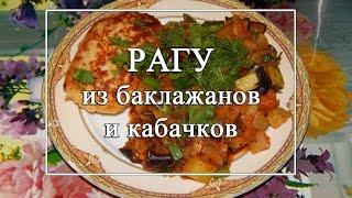 Как приготовить рагу из баклажанов и кабачков