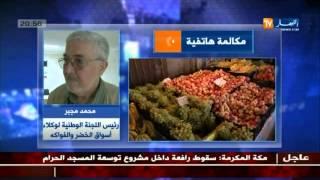 غلاء أسعار الخضر و الفواكه يلهب جيوب المواطن قبل أيام من عيد الأضحى