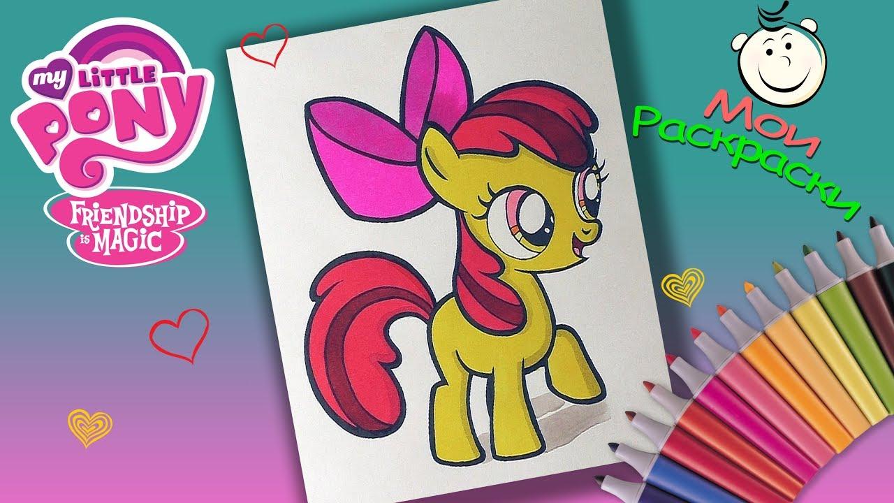 Дружба это чудо Мой маленький Пони раскраски для детей ...