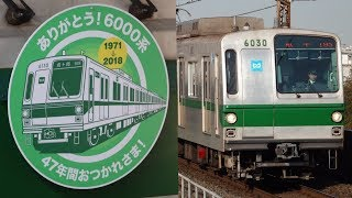 ついに廃車回送… 今までありがとう!! 千代田線6000系6130F Part4
