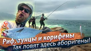 СПИННИНГ 5 3 МЕТРА Отводной поводок на море Рыбалка с рифа