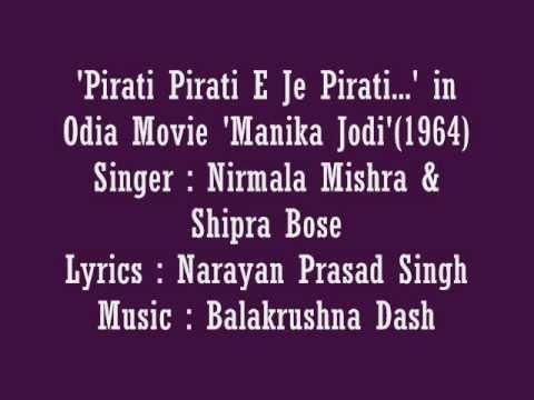 Nirmala Mishra & Shipra Bose sings 'Pirati Pirati E Je Pirati...' in Odia Movie 'Manika Jodi'(1964)