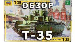 обзор модели танка Т-35 от Звезды, масштаб 1:35 (Zvezda Soviet tank T-35 review 1/35 review)