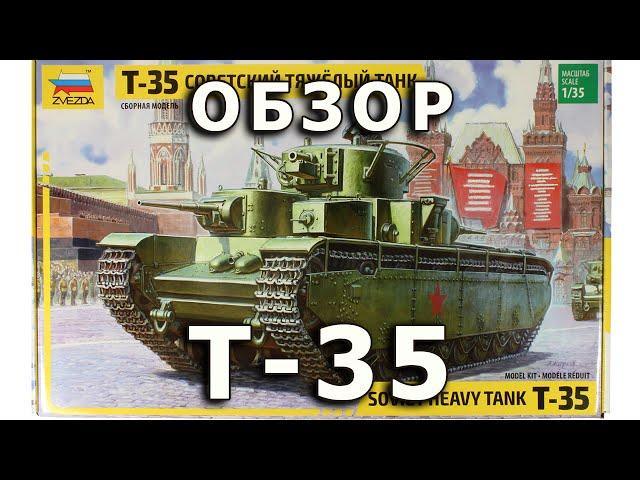 Распаковка и обзор Т-35 Звезда 1:35