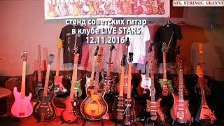 видео: Стенд Советских Гитар в LIVE STARS