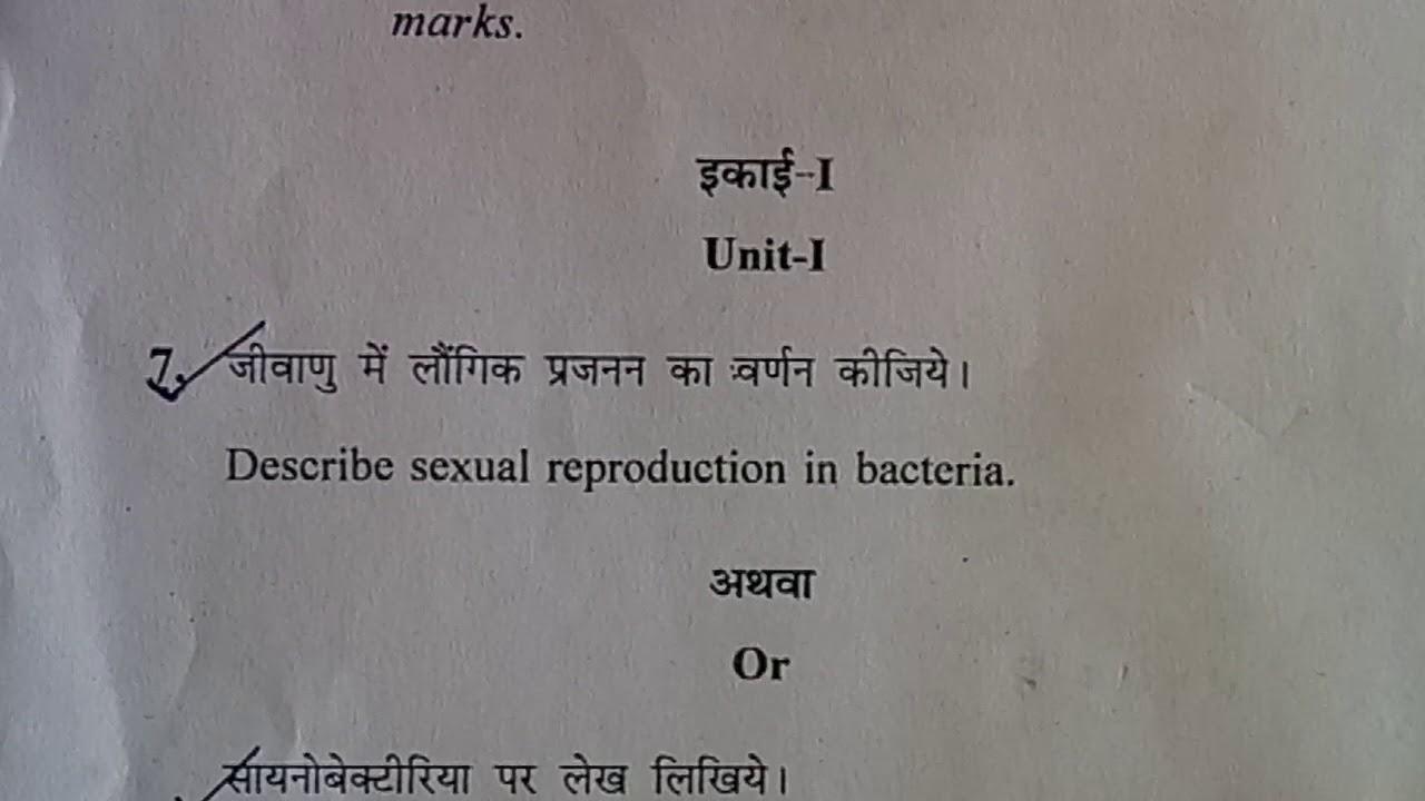 Bsc first year botany 2018 paper/ vikaram university Ujjain/ वनस्पति  विज्ञान प्रशनपत्र 2018