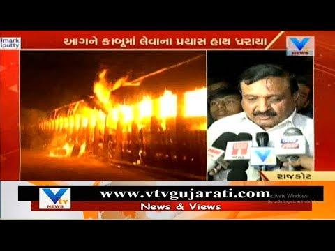 Rajkot: Massive fire breaks out in Old marketing yard   Vtv News