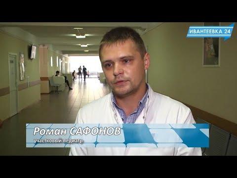 Ивантеевская медицина пополнилась 9-ю молодыми специалистами
