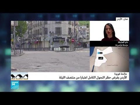 حظر شامل للتجول في الأردن لمدة 24 ساعة  - نشر قبل 5 ساعة