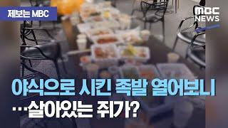 [제보는 MBC] 야식으로 시킨 족발 열어보니…살아있는…