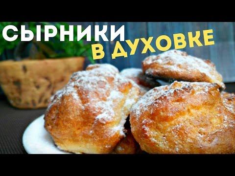 Сырники - рецепты с фото на  (99 рецептов сырников)