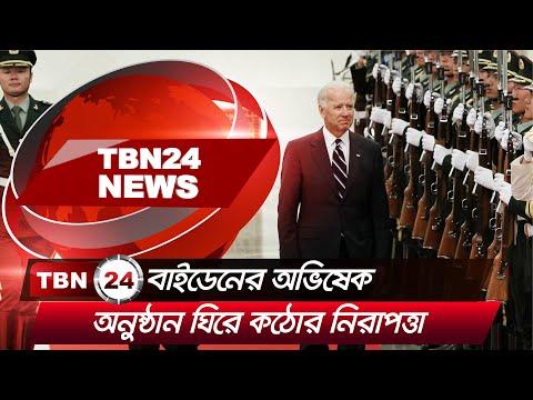 বাইডেনের অভিষেক অনুষ্ঠান ঘিরে কঠোর নিরাপত্তা || TBN24 News