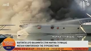 اندلاع حريق في يخت في غليفادا