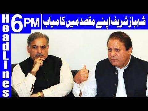 Shahbaz Sharif is next Prime Minister of Pakistan - Nawaz Sharif - Headlines 6 PM - 21 Dec - Dunya