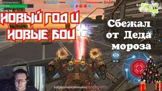 War Robots Bratycha ВЕРНУЛСЯ , вы готовы на три боя за вечер?