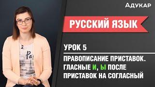 Правописание приставок. Гласные И, Ы после приставок на согласный| Русский язык