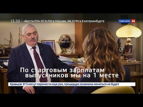Виктор Мартынов о 90-летнем юбилее Губкинского университета / Россия 24