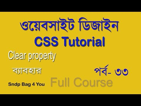 html & css tutorial for beginners full course | use clear property with float | css part 33 thumbnail