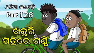 Download lagu Natia Comedy Part 128 || Khajuri patra re ganthi
