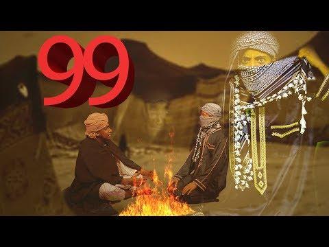 99 ነፍስ ያጠፋው ግለሰብ መጨረሻ አጭር ፊልም || 99 Short Islamic Film