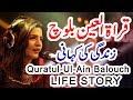 Qurat-ul-Ain Balouch, Pakistani Beautiful and Attractive Singer, Qurat-ul-Ain Balouch Life Story
