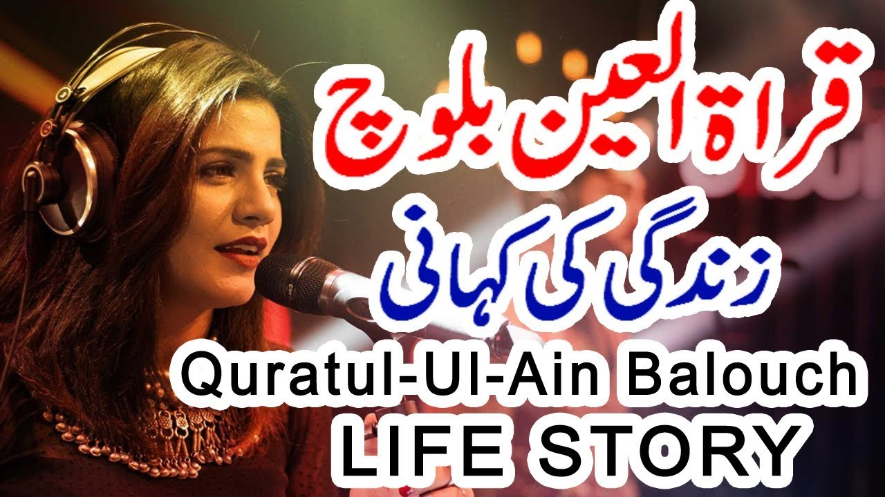 Qurat-ul-Ain Balouch, Pakistani Beautiful and Attractive Singer,  Qurat-ul-Ain Balouch Life Story