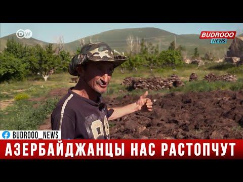 Армянин: Азербайджанцы нас растопчут