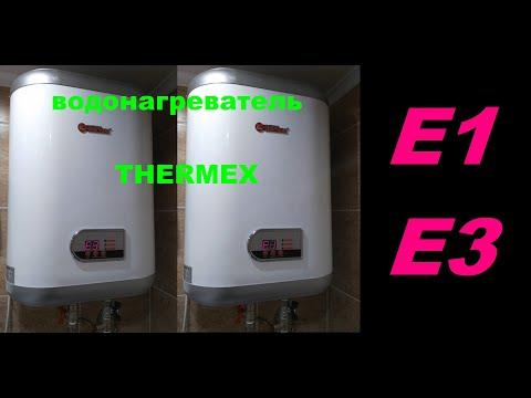 Водонагреватель (бойлер) THERMEX, ошибки E1 , E3 . Ремонт, либо переделка на механику.