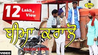 Chacha Bishna l Beema Kara Lo  l New Punjabi Funny Comedy Video l Anand Music
