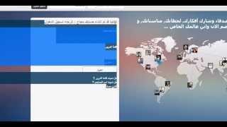 موقع تواصل اجتماعي جديد يشبه الفيس بوك وتويتر , من عمل عربي يمني